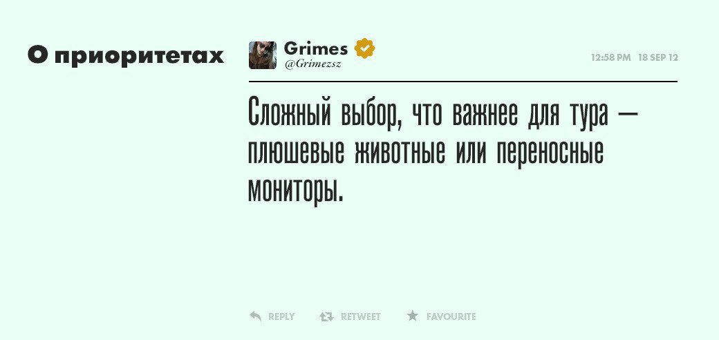 Grimes, самопровозглашенная суперзвезда. Изображение № 7.