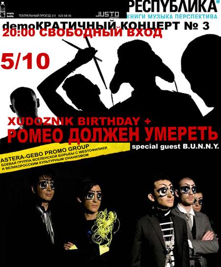 «Демократичные концерты JUSTO». Изображение № 3.