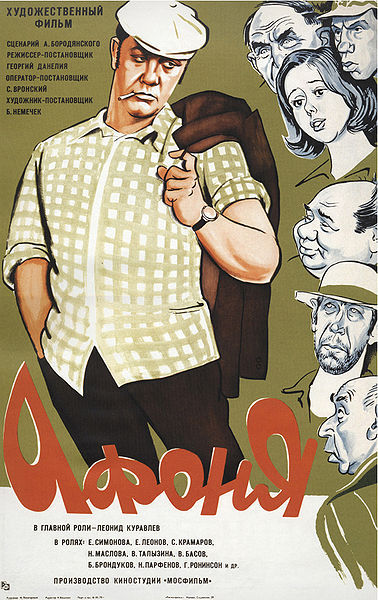 Постеры ксоветским фильмам. Продолжение. Изображение № 31.