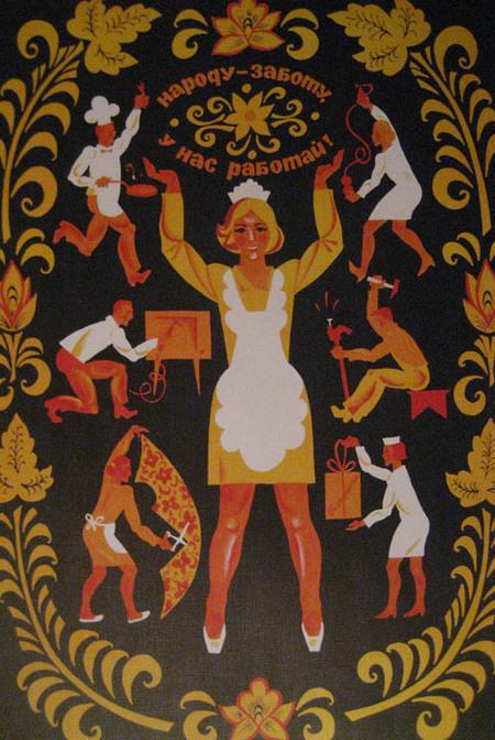 Отруде всоветских плакатах. Изображение № 19.