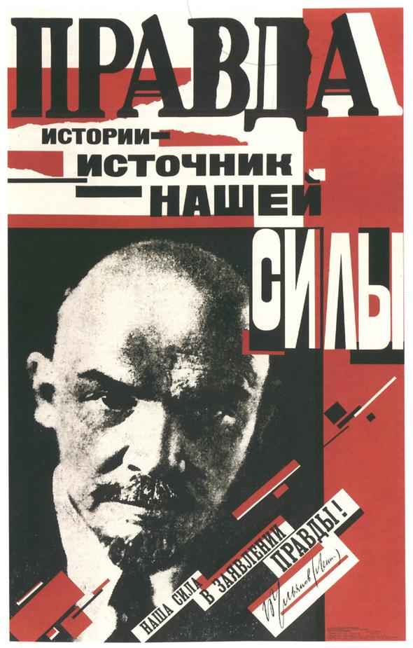 Искусство плаката вРоссии 1884–1991 (1991г, часть 8-ая). Изображение №24.