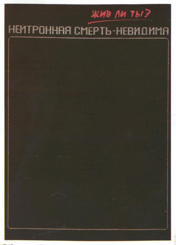 Искусство плаката вРоссии 1884–1991 (1985г, часть 4-ая). Изображение № 44.