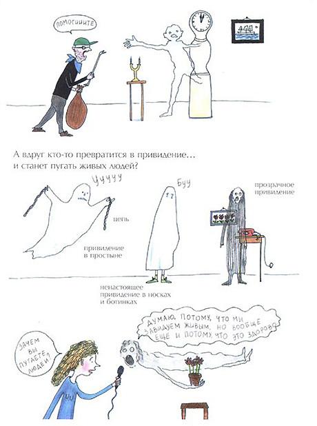 КНИГА ОСМЕРТИ. Изображение № 17.