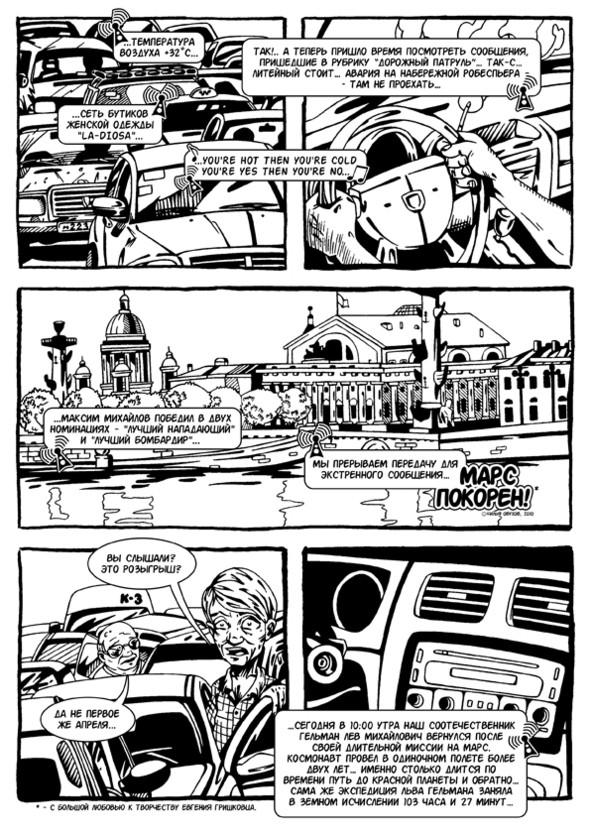 Страница 55: Илья Обухов. Изображение № 4.