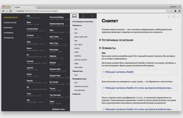 Интерфейсные решения «Яндекс.Поиска», которые вы не замечаете. Изображение № 17.