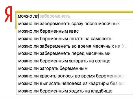 Чем отличаются частые поисковые запросы в «Спутнике», «Яндексе» и Google. Изображение № 26.