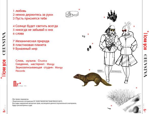 Стихи Chustva все права защищены. Изображение № 1.