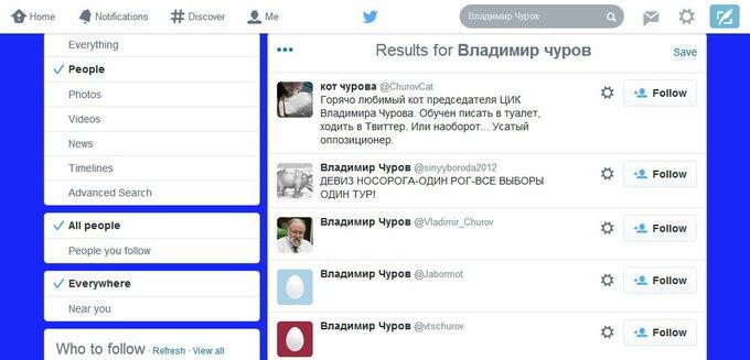 Поисковая выдача Twitter по запросу «Владимир Чуров». Изображение № 2.