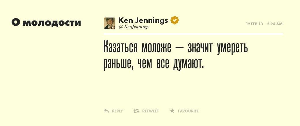 Кен Дженнингс, самый умный . Изображение № 7.
