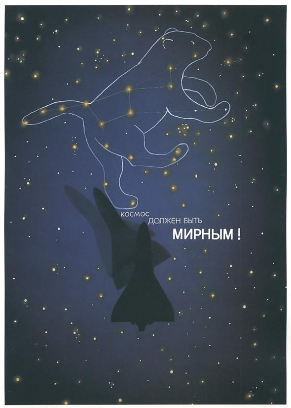 Искусство плаката вРоссии 1884–1991 (1985г, часть 2-ая). Изображение № 44.