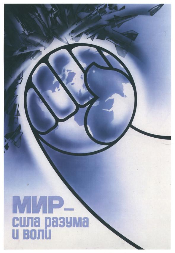 Искусство плаката вРоссии 1884–1991 (1985г, часть 2-ая). Изображение № 8.