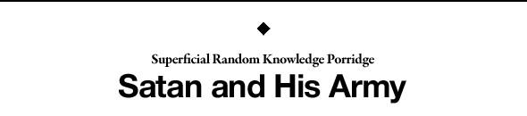 Премьера: Superficial Random Knowledge Porridge. Изображение № 1.