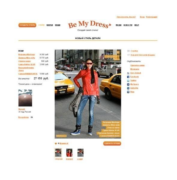 Новый интернет-проект: Be My Dress. Изображение № 3.