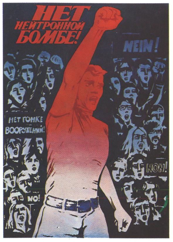 Искусство плаката вРоссии 1884–1991 (1985г, часть1-ая). Изображение № 12.