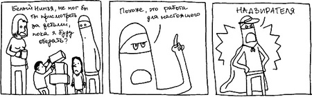 White ninja. Nocomments. Изображение № 5.