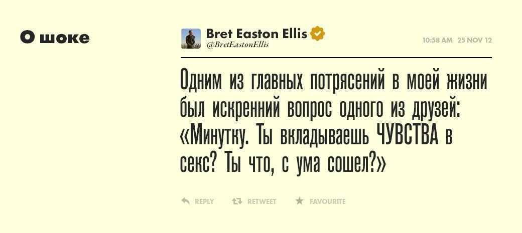 Брет Истон Эллис,  писатель и сценарист. Изображение № 9.