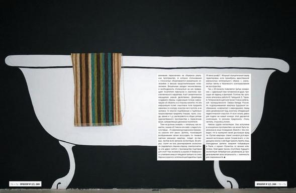 Финский номер журнала «Проектор». Изображение № 11.