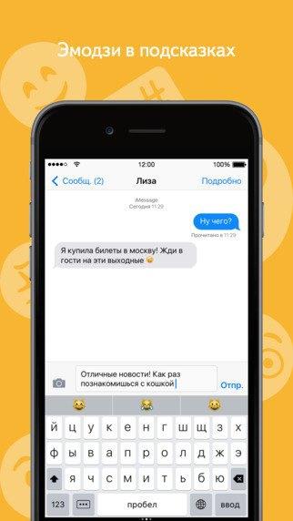 «Яндекс» выпустил свою клавиатуру дляiPhone . Изображение № 1.