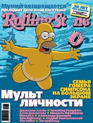 Музыкальное чтиво, русская версия. Изображение № 10.