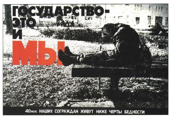Искусство плаката вРоссии 1884–1991 (1991г, часть10-ая). Изображение № 22.