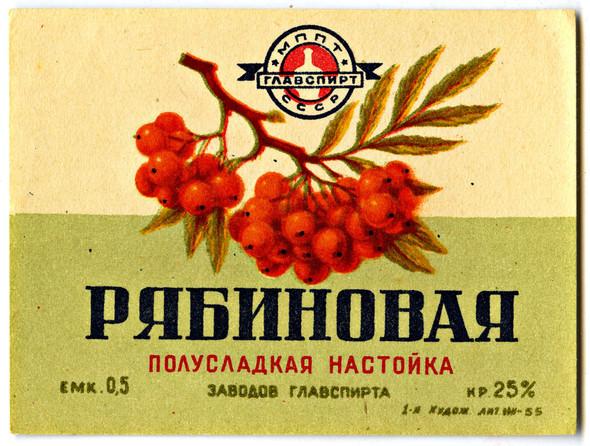 LABEL USSR. Изображение № 66.