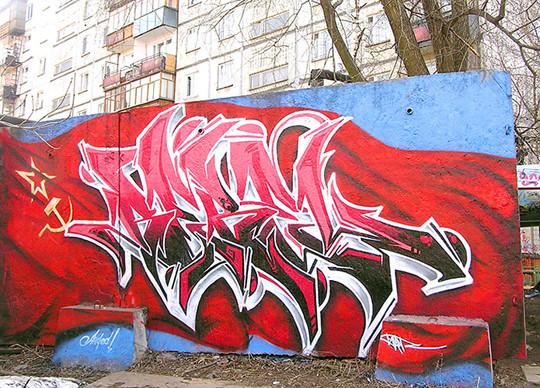 Интервью с граффити райтером Stan One. Изображение № 3.