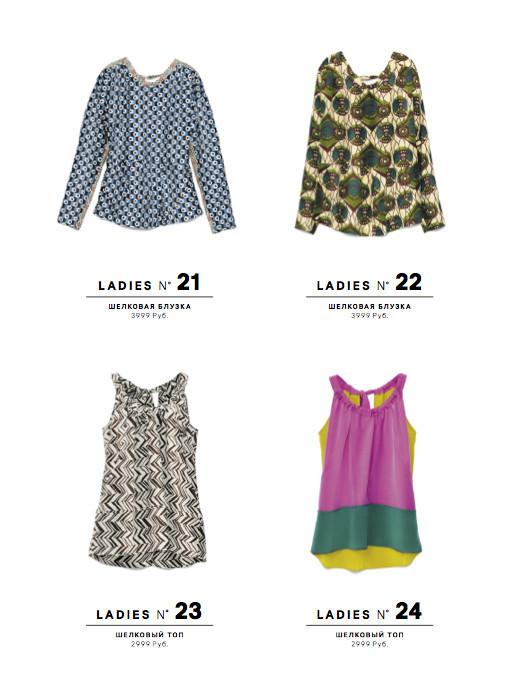Кампания, лукбук и цены на коллекцию Marni at H&M. Изображение № 38.