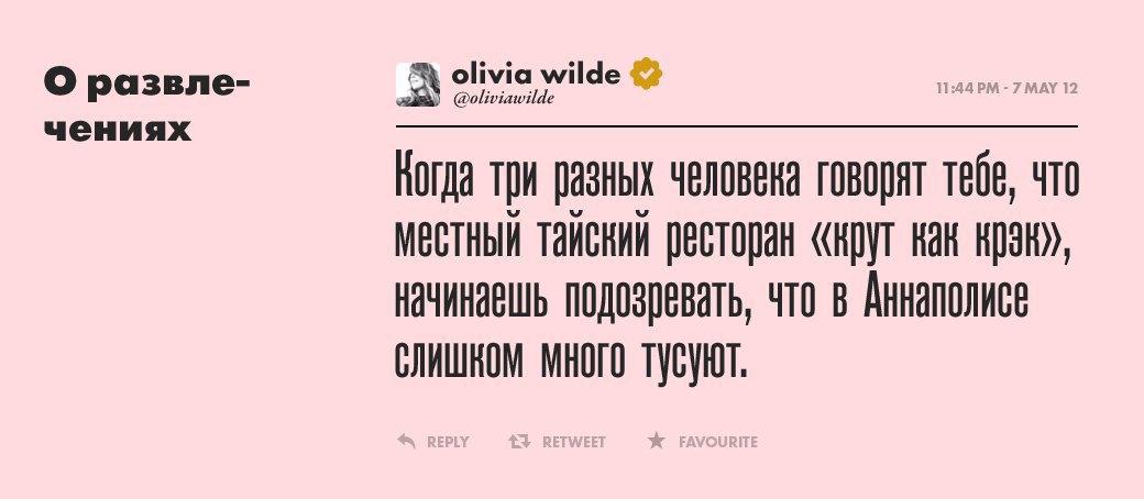 Оливия Уайлд,  красавица и Тринадцатая. Изображение № 15.