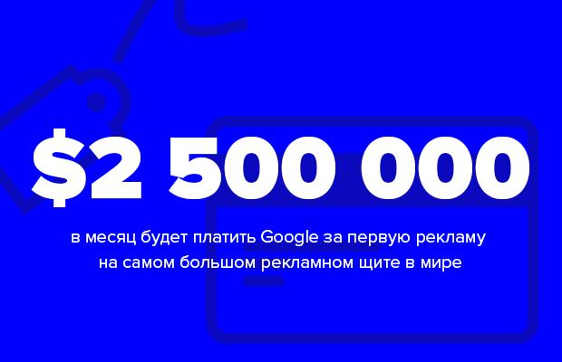 Число дня: сколько стоит реклама на самом большом билборде. Изображение № 1.
