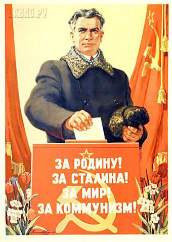 Все на выборы! Политическая реклама разных лет. Изображение № 8.