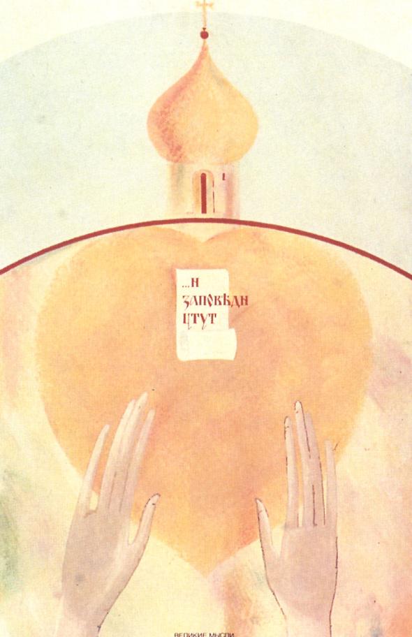 Искусство плаката вРоссии 1884–1991 (1991г, часть 7-ая). Изображение № 8.