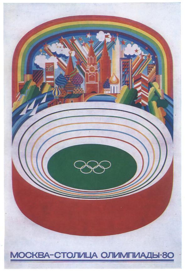 Искусство плаката вРоссии 1961–85 гг. (part. 2). Изображение № 4.