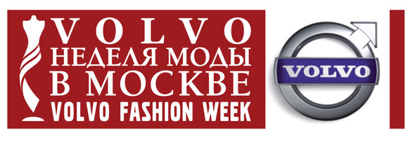 Volvo Fashion Week объективными глазами.ДЕНЬ ПЕРВЫЙ. Изображение № 1.