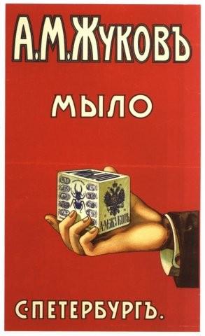 Дореволюционная реклама. Изображение № 35.