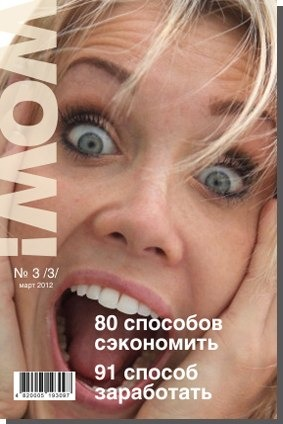 Журнал WOW! открыл сообщество в LiveJournal . Изображение № 3.