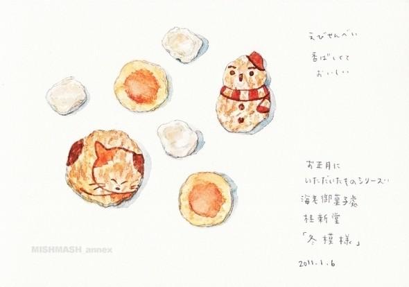 Изображение 19. Второй завтрак японской художницы.. Изображение № 18.