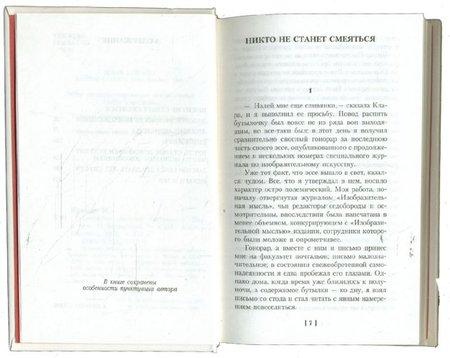 Самая человечная книга Милана Кундеры. Изображение № 4.