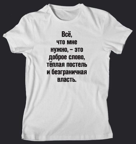 55 забойных надписей для твоей футболки. Изображение № 54.