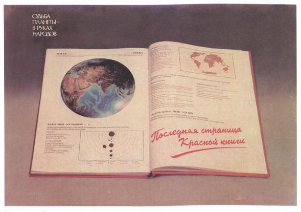 Искусство плаката вРоссии 1884–1991 (1991г, часть 2-ая). Изображение № 23.