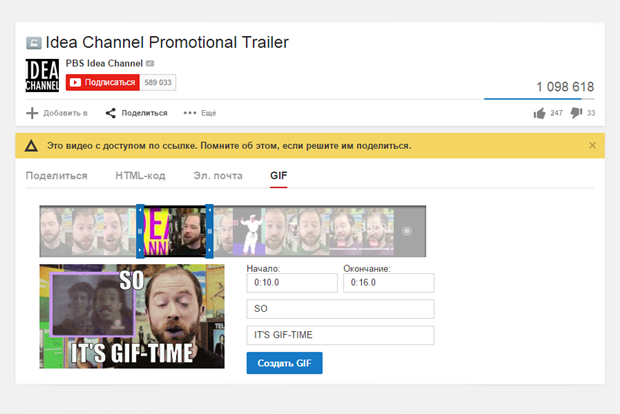На YouTube появился редактор GIF. Изображение № 1.