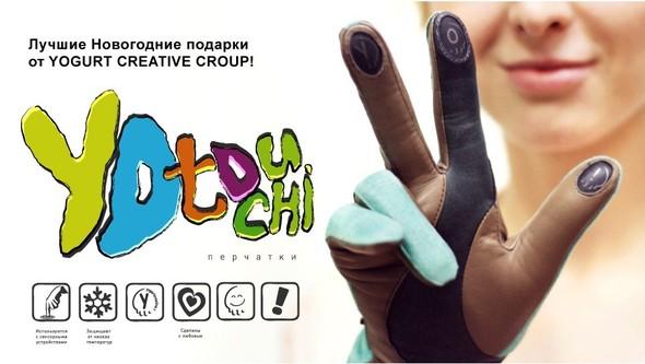 Перчатки YOTOUCHI от Yogurt Creative Group. Изображение № 16.