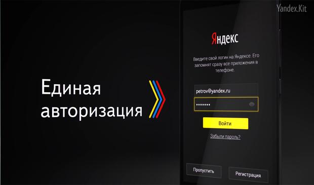 «Яндекс» представил новую прошивку для Android. Изображение № 1.
