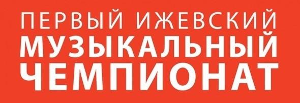 Изображение 3. Первый ижевский музыкальный чемпионат!.. Изображение № 1.