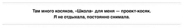 Интервью: Валерия Гай Германика. Изображение № 4.