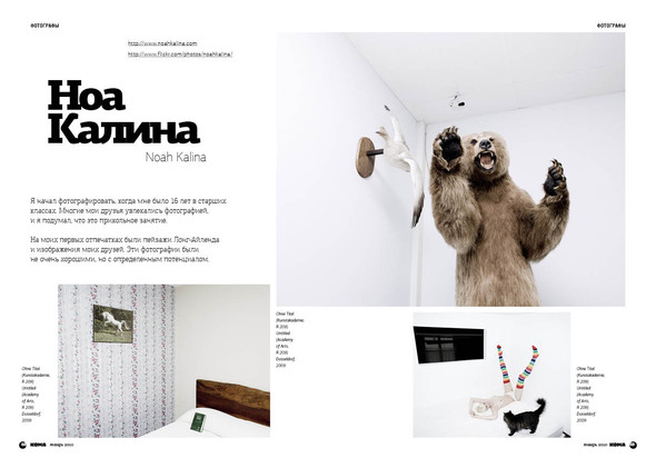 Coma-magazine. Изображение № 3.