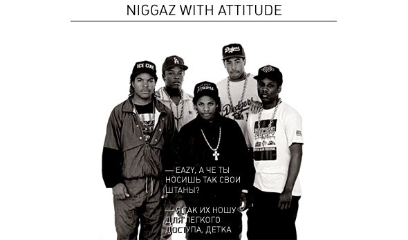 a report on the music and history of nwa or niggaz with attitudes