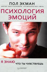 Пол Экман «Психология эмоций. Я знаю, что ты чувствуешь. Изображение № 1.