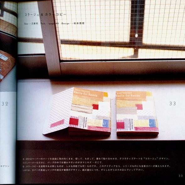 Книга для книг. Изображение № 34.