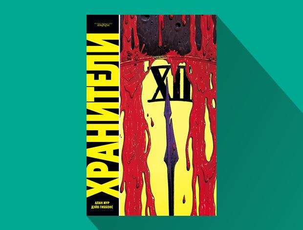 10 книг в жанре альтернативной истории. Изображение № 5.