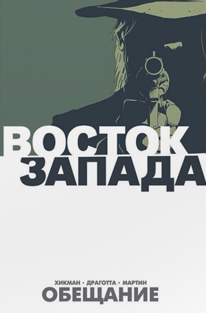 26 главных комиксов зимы на русском языке. Изображение № 14.